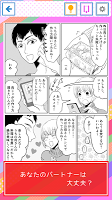 Screenshot 4: 〇〇予備軍的戀人