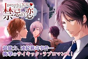 Screenshot 3: 【恋愛ゲーム 無料 女性向け】PsychiXX 禁忌の恋