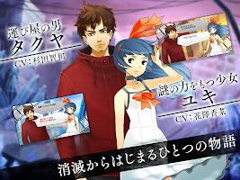 Screenshot 2: Shoumetsu Toshi 0. | Japanese