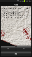 Screenshot 2: よしえちゃん ~押すだけ肝試しゲーム~
