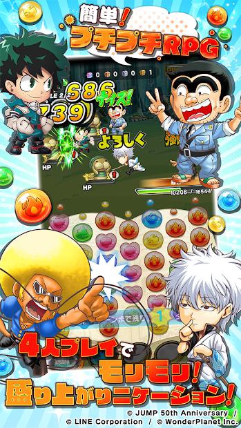 Screenshot 4: JUMP氣泡 英雄集結