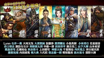 Screenshot 2: 破軍・三國志