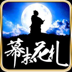 Icon: 幕末花札 【無料花札ゲーム】