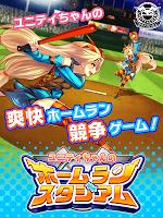 Screenshot 4: ユニティちゃんのホームランスタジアム