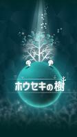 Screenshot 4: 寶石之樹