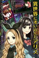 Screenshot 2: 앨리스와 어둠의 여왕 | 일본판