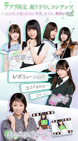 Screenshot 3: Keyaki no Kiseki