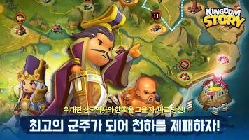 Screenshot 4: 킹덤스토리: 삼국지 RPG