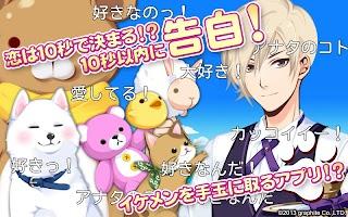 Screenshot 2: 100万人カレシ【10秒恋愛乙女ゲーム】