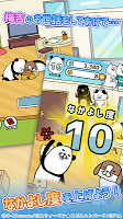 Screenshot 2: 熊貓與狗的美好生活