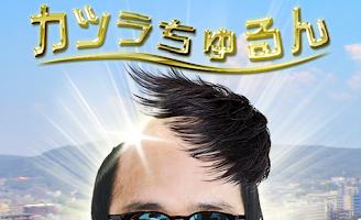 Screenshot 3: カツラちゅるん