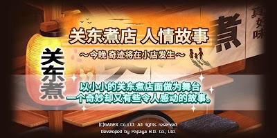 Screenshot 1: 关东煮店人情故事 ~今晚 奇迹将在小店发生~ (簡中版)
