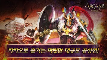 Screenshot 3: ARCANE for Kakao
