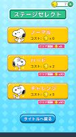 Screenshot 2: スヌーピー ソリティア