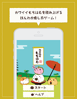 Screenshot 1: 疊疊倉鼠