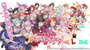 Screenshot 1: BanG Dream! Girls Band Party! (Japan)
