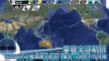Screenshot 2: 航空大亨 Online