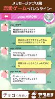 Screenshot 1: チョコください
