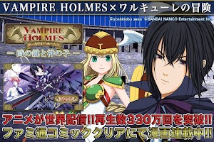 Screenshot 1: ヴァンパイアホームズ×ワルキューレの冒険 ー時の鍵と神の子ー