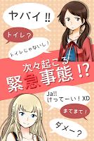 Screenshot 1: 話聞いてよ>< 恋愛相談アプリ