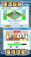 Screenshot 3: 足球物語2 / Pocket League Story 2