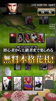 Screenshot 1: 幕末花札 【無料花札ゲーム】
