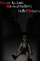Screenshot 3: 呪いのホラーゲーム:友引道路