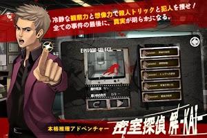 Screenshot 1: 密室探偵 解 -KAI- サクサク推理アドベンチャー
