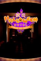 Screenshot 1: 脱出ゲーム ハロウィンホテルからの脱出