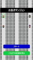 Screenshot 1: お急ぎダンジョン