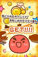 Screenshot 3: タマタマ大冒険