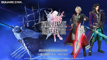 Screenshot 1: FINAL FANTASY BRAVE EXVIUS (國際版)