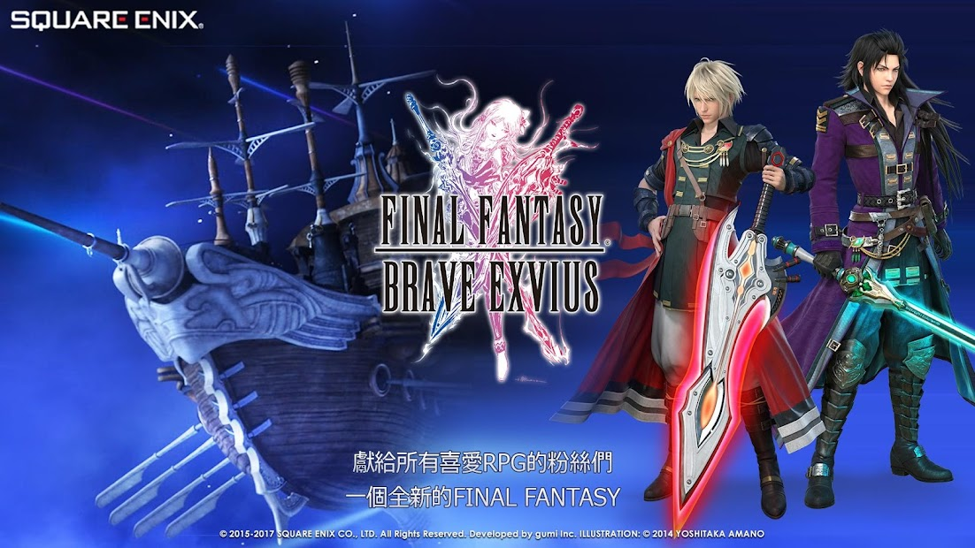 Screenshot 1: FINAL FANTASY BRAVE EXVIUS 國際版