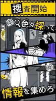 Screenshot 3: 笨蛋推理