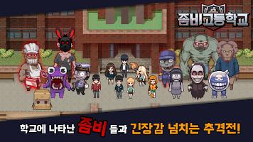 Screenshot 1: 私立殭屍高中