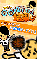 Screenshot 4: 【真・お絵かきパズル】〇〇投げてみた結果ww 完全無料!