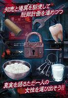 Screenshot 4: Infinite Prison | Japanese