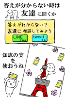 Screenshot 3: What Japan - Tokyo special