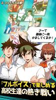 Screenshot 2: ゴッドオブハイスクール【神スク】