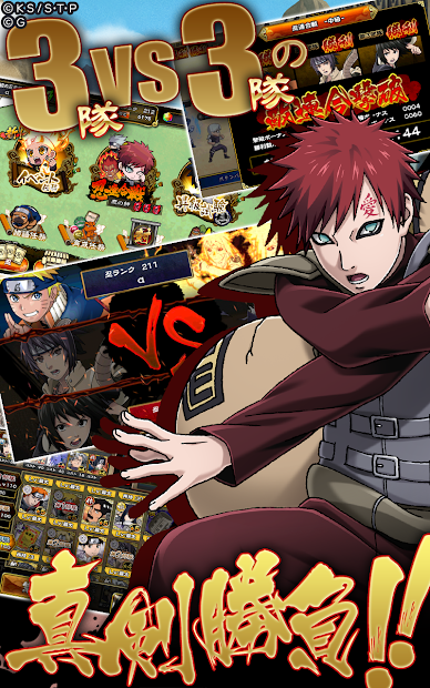 Download] Naruto: Shinobi Collection Shippuranbu - QooApp Game Store