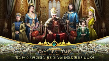 Screenshot 1: Game of Sultans - 술탄의 궁중비사