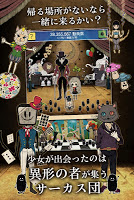 Screenshot 3: Lost Smile and Strange Circus | Japanese