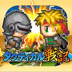 Icon: マスコンバットRPG・タクティカル戦記