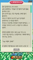 Screenshot 3: 冬季狂熱