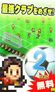 足球物語2
