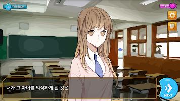 Screenshot 3: 天災