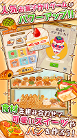 Screenshot 1: Candy Maker 2 -Bakery Begins-