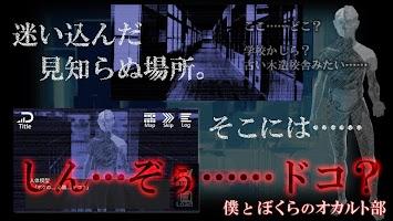 Screenshot 3: 僕とぼくらのオカルト部 試し読み版