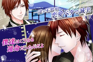 Screenshot 4: 【恋愛 ゲーム 無料 女性向け】デリシャスキス