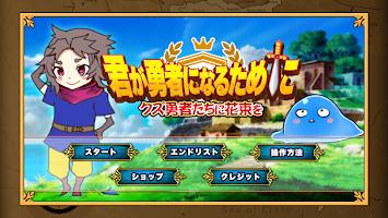 Screenshot 4: Kimi ga Yuusha ni Naru tameni